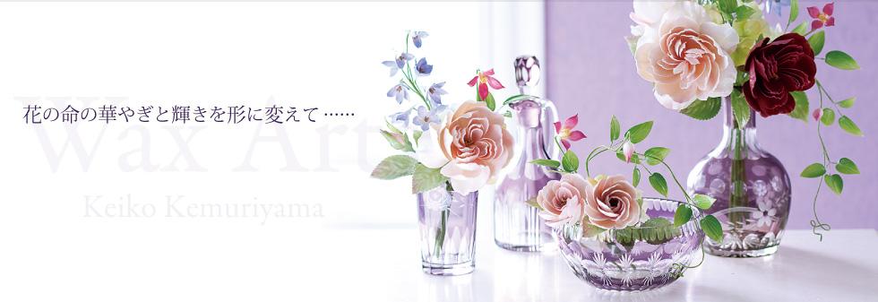 花の命の華やぎと輝きを形に変えて・・・・