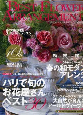 花雑誌ピクセル