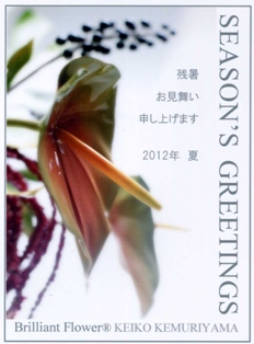 2012 残暑お見舞い(ピクセル)