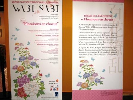 WABI-SABI パビリオン